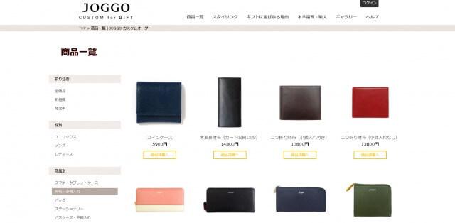 JOGGOの商品一覧