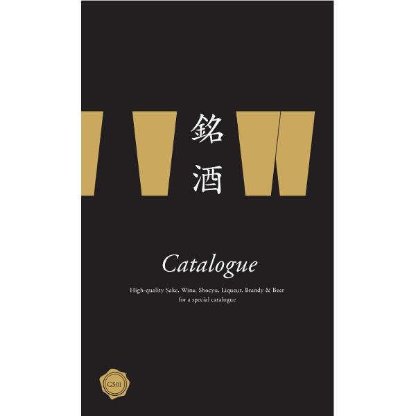 銘酒カタログギフト