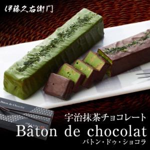 くるみ&マシュマロ入り 冬の宇治抹茶高級チョコレート バトン・ドゥ・ショコラ 2本入