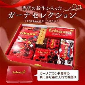 ガーナセレクション Second Edition