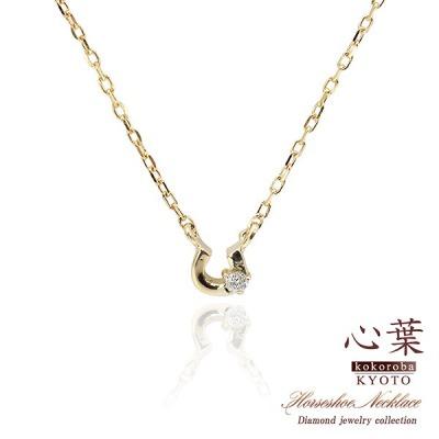 ダイヤモンド 馬蹄ネックレス K10