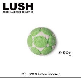 LUSH_グリーンココ_商品写真