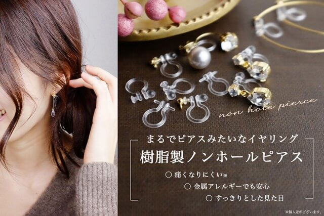 non_hole earrings_2