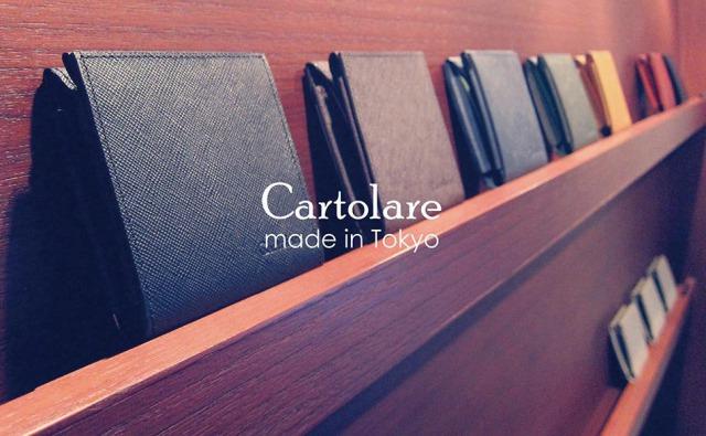 cartolare(カルトラーレ)