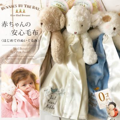 Bunnies By The Bay バニーズバイザベイ【赤ちゃんの安心毛布】ねんね抱っこ毛布 0歳から security blanket 寝かしつけ 卒乳 新生児 ぬいぐるみ