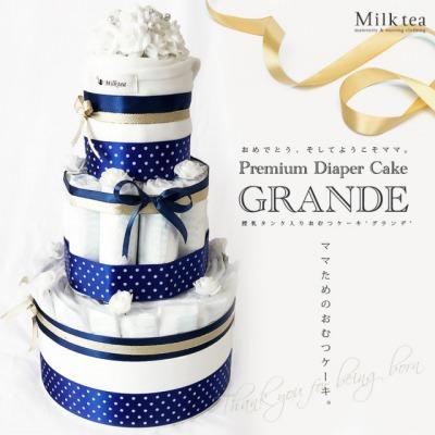 ママに贈るおむつケーキ「GRANDE」授乳タンクトップ付き、パンパースはじめての肌への一番使用 ご出産祝い おむつケーキ ベビーシャワー diapercake