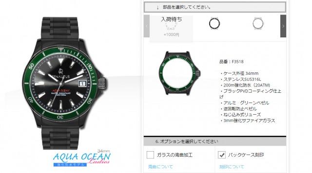 AQUA OCEAN 34mm(LADYS)のプレビュー画面