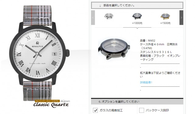 Classic Quartz 40mm(MENS)のプレビュー画面
