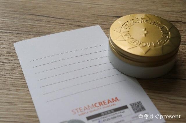 スチームクリーム_メッセージカード