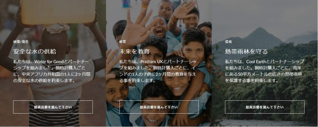 ノードグリーン_社会貢献プログラム3