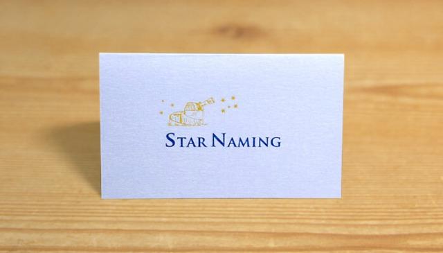 スターネーミングギフト_ギフトカード