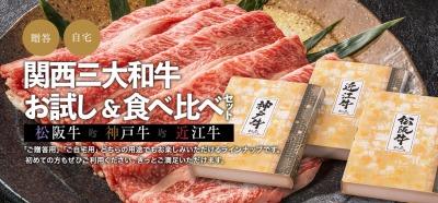 関西三大和牛 食べ比べ 松商