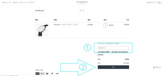 ノードグリーン_クーポン使用手順図解②