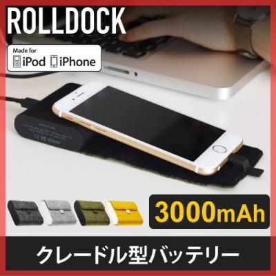 NUANS_ROLLDOCK モバイルバッテリー