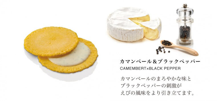 クアトロえびチーズ_カマンベール&ブラックペッパー