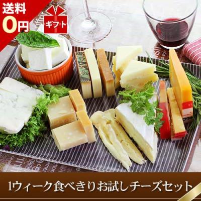 オーダーチーズ 1ウィーク食べきりお試しチーズセット