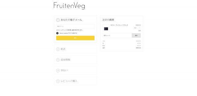 FruitenVeg_配送先・支払い情報入力