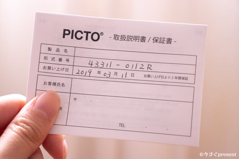 PICTO_保証書