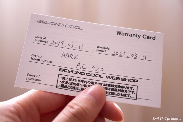 aark_保証書