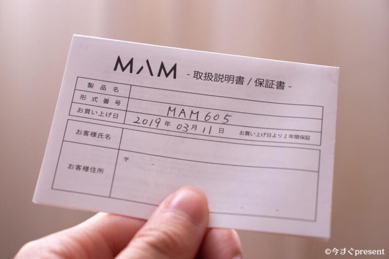 MAM_保証書