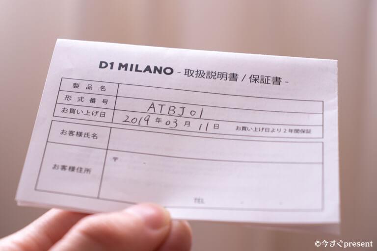 D1ミラノ_保証書