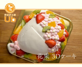 洋菓子工房Ub 3Dケーキ 花束