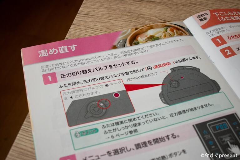 プレッシャーキングプロ_温め直しの説明書