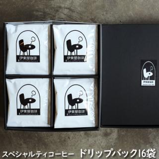 伊東屋コーヒー オリジナル ドリップバック スペシャリティコーヒー 16袋