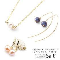 Salt_商品写真
