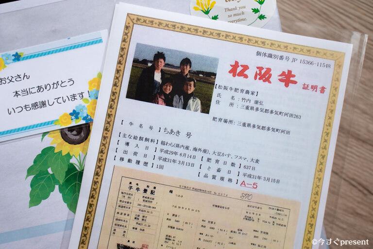 松阪牛やまと_品質証明書