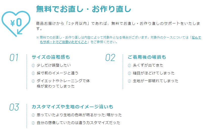 FABRIC TOKYO_なんでもサポート
