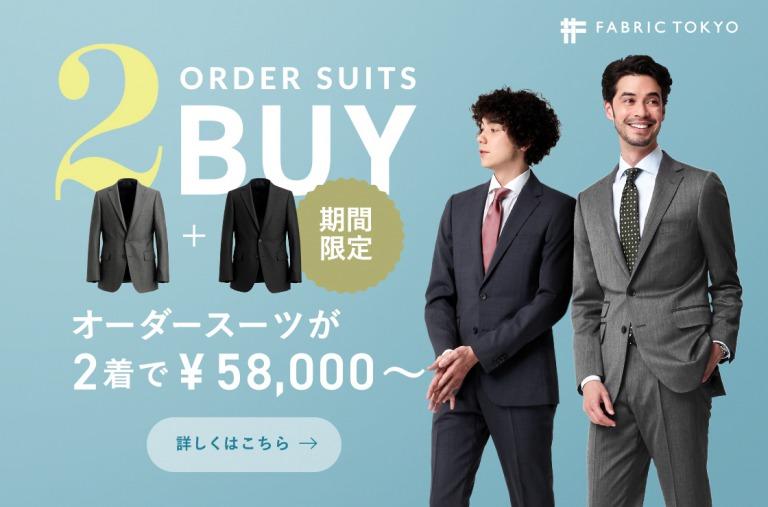 fabric tokyo_キャンペーン1