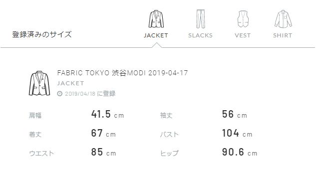 ファブリック東京_マイサイズ