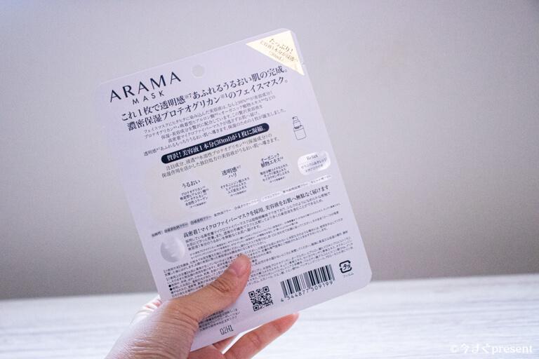 Arama Mask アラママスクのパッケージ裏面