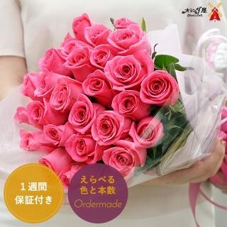 オランダ屋 バラの花束