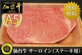 肉のみやび A5ランク仙台牛 サーロイン