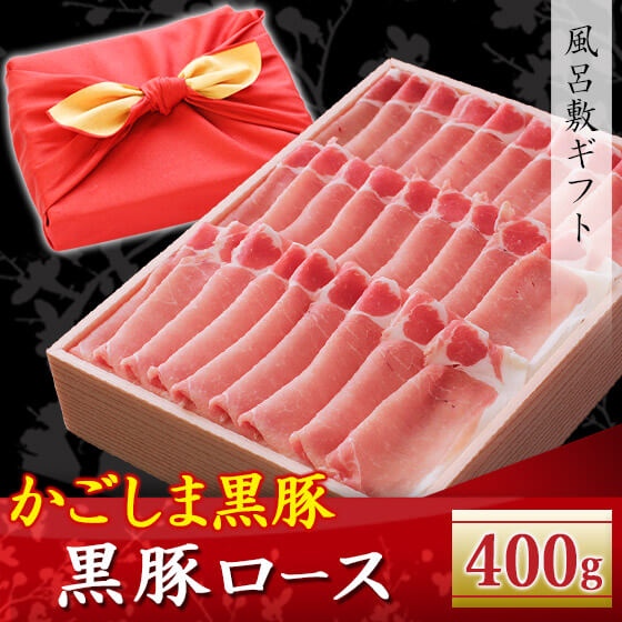 肉のミートたまや かごしま黒豚 ロース しゃぶしゃぶ 400g