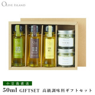 olive island オリーブオイル ギフトセット