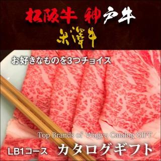 肉贈 松阪牛・神戸牛・米沢牛 選べるカタログギフト LB1コース 3万円