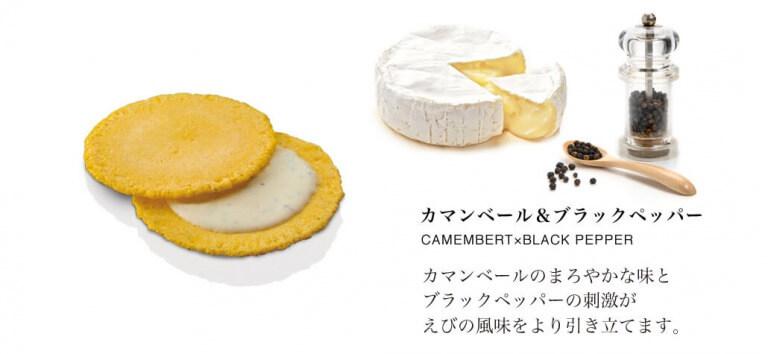 クアトロえびチーズ_商品写真3