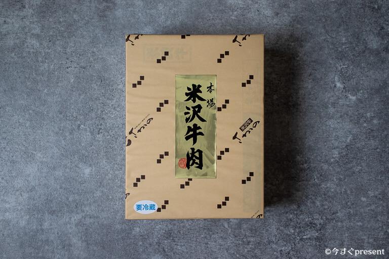 米沢牛専門店さかの_梱包