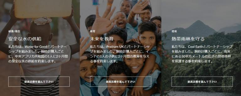 ノードグリーン_社会貢献プログラム3_1