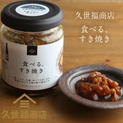 久世福商店_食べる、すき焼き_商品写真