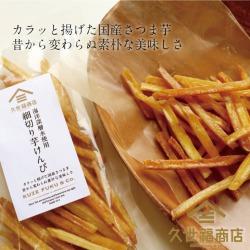 久世福商店_細切り芋けんぴ_商品写真