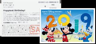 東京ディズニーリゾート_ギフトパスポート