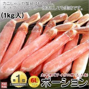 浜海道 生冷凍ズワイガニ脚・ポーション (6L) 1kg