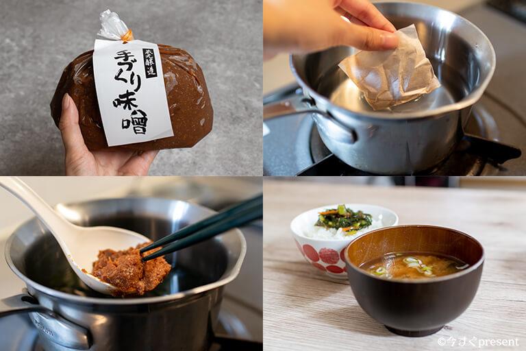 久世福商店_手作り味噌_実食した写真