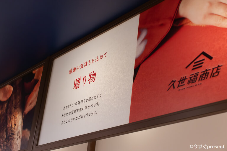 久世福商店_贈り物に関する看板