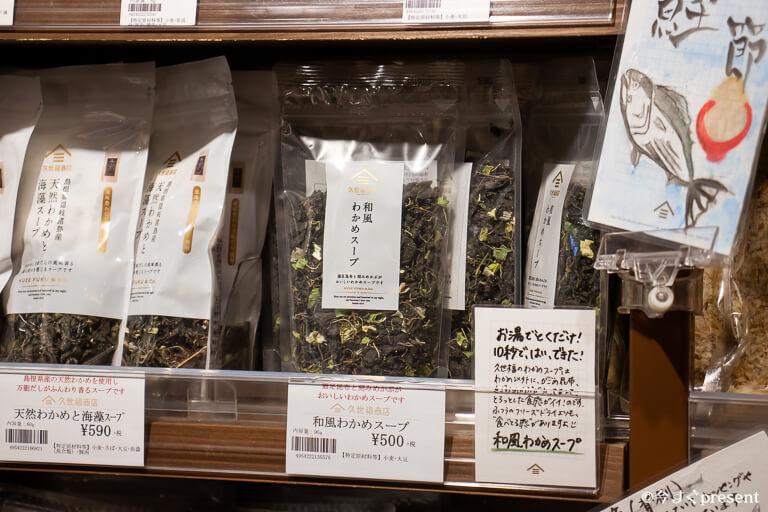 久世福商店_和風わかめスープ