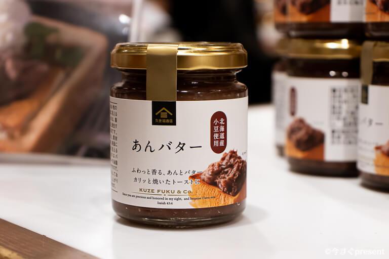 久世福商店_あんバター